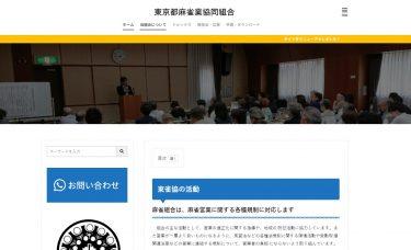 東雀協のホームページができました!