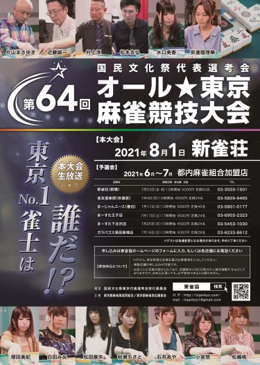 東京№1選手を決める夢の舞台が実現!『国民文化祭代表選考会・第64回オール東京麻雀競技大会』